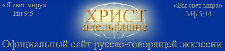 http://www.hristadelfiane.org/hristadelfiane2.jpg
